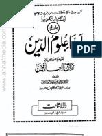 Ihya Ul Uloom Ud Deen Vol 2 by Imam Ghazali r A