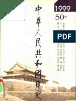 中华人民共和国日史+1999年