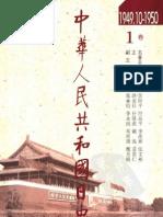中华人民共和国日史+1949年10月-1950年