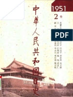 中华人民共和国日史+1951年