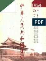 中华人民共和国日史+1954年