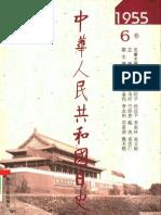 中华人民共和国日史+1955年