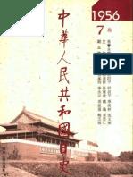 中华人民共和国日史+1956年