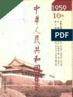 中华人民共和国日史+1959年