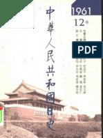 中华人民共和国日史+1961年