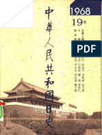 中华人民共和国日史+1968年