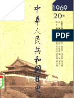 中华人民共和国日史+1969年