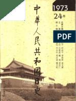 中华人民共和国日史+1973年