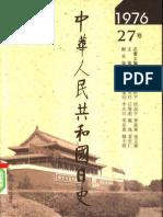 中华人民共和国日史+1976年