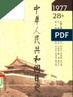 中华人民共和国日史+1977年