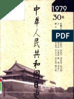中华人民共和国日史+1979年