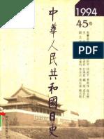 中华人民共和国日史+1994年