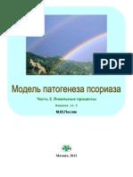 Модель патогенеза псориаза. Часть 2. Локальные процессы. Издание r1.3.