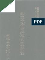 嘉庆朝《钦定大清会典事例》卷 001-232A