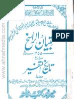 Tareekh Ut Tafseer by Sheikh Q