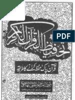 Tehfeez Ul Quran by SHEIKH MUS