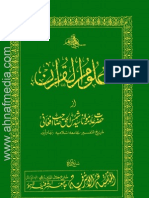 Uloom Ul Quran by SHEIKH Shams