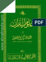 Uloom Ul Quran by SHEIKH Shams