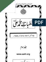 Khutbaat-e Muhammad Ali (Vol. 3)