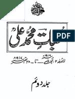 Khutbaat-e Muhammad Ali (Vol. 2)