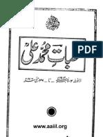 Khutbaat-e Muhammad Ali (Vol. 1)