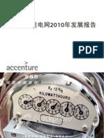Accenture Smart Grid Report