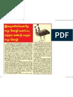 Epaper.dinamalar.com Gallery View