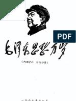 《毛泽东思想万岁》(1943—1949) (1)