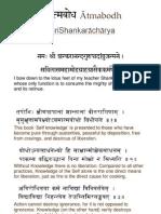 Atma Bodha by Sri Sri Adi Shankaracharya