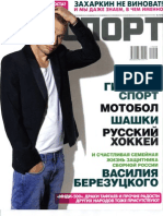 PROСПОРТ #09 (172), 2011 год.