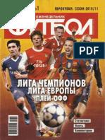 Еженедельник Футбол. Спецвыпуск № 01. Еврокубки. Сезон 2010-11