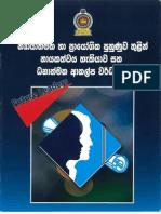 Training Manual (Sinhala Version)