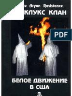 Ку Клукс Клан - Белое движение в США (2001)