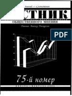 """""""Вестник общественного мнения"""" №1(75) за 2005 год"""