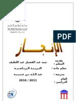 ملف الانجاز 2011