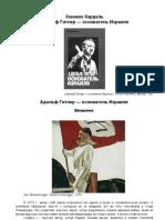 Kardel Henneke Adolf Gitler Osnovatel Izrailya