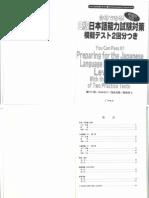JLPT 2-Kyuu Gokaku Dekiru