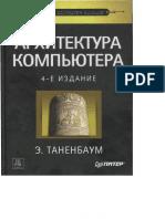 Архитектура компьютера_Таненбаум_2003  4-е изд, 697с
