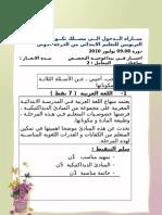 مصحح اللغة العربية