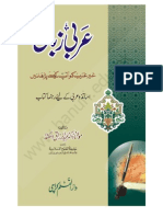 Arabi Zaban Ghair Arab Ko Kaisay Parhaaen ( Urdu) by Sheikh Abdur Razzaq Sikandar