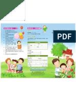 融合教育支持協會061311_簡介