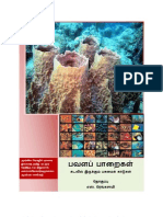 பவளப் பாறைகள் - Coral Reefs