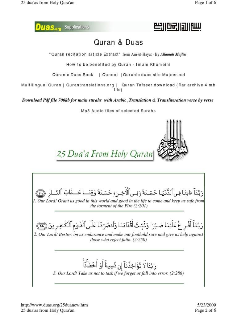 25 Dua From Quran | Repentance | Sin