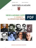 Www.unlock-PDF.com Analyseis Keimenwn