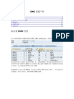 IDOC配置手册