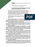 Математическая модель размещения пожарных гидрантов в районах городов. В.М. Комяк, Р.В. Романов