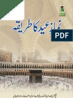 Eid Ki Namaz Ka Tareeka
