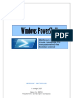 Windows Power Shell - RU