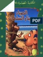 58 الصياد و دينار السلطان