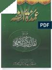 Umdat-ul-Fiqh (Urdu) vol-1